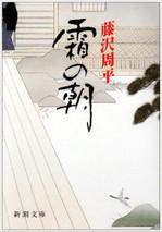 Syuuhei_fujisawa_simonoasa
