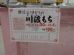 Kawatarimochi_2