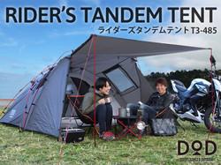 Tent_t3485