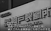 Kobeseikou